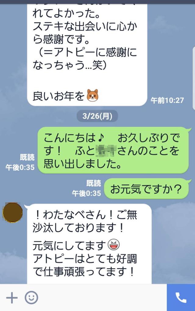 テキスト読者から頂いたLINEメール